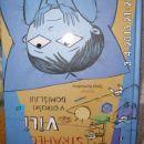 knjiga strahec vili v otroški domišljiji - nova - 6 eur