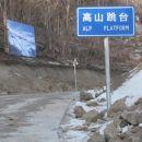 Chinglish.